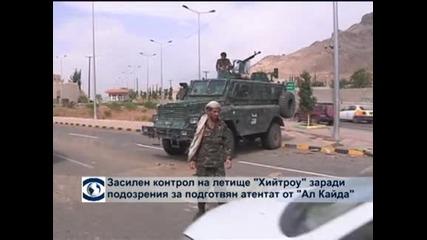 """Засилен контрол на летище """"Хийтроу"""" заради подозрения за подготвян атентат от """"Ал Кайда"""""""