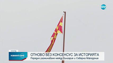 Комисията по исторически въпроси София-Скопие - в задънена улица