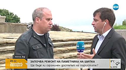 Започва ремонт на Паметника на Шипка