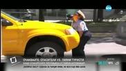 Може ли жена-полицай да вдигне с голи ръце такси?(ВИДЕО)