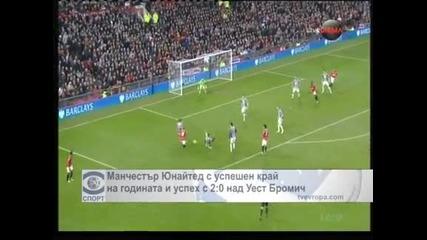 Манчестър Юнайтед с успешен край на годината и успех с 2:0 над Уест Бромич