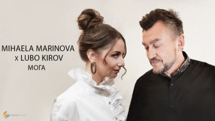 Mihaela Marinova x Lubo Kirov - Moga (Official Video)