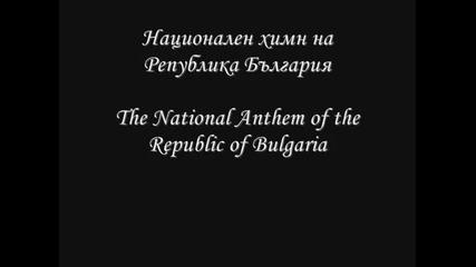 Химн на България - България над всички !!!