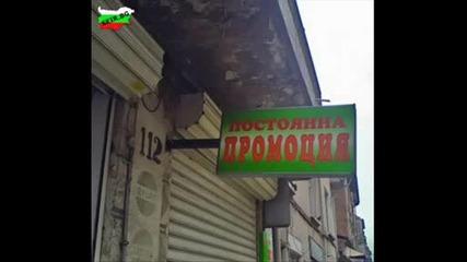 Як Български Смях