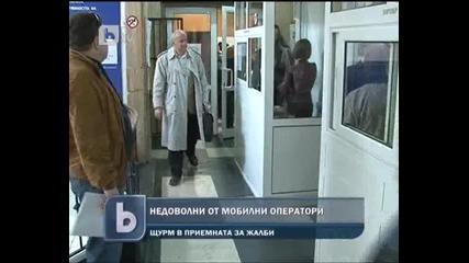 Бтв Новините - Недоволни от мобилните оператори