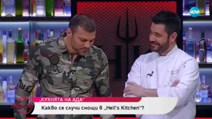 Какво се случи в последния епизод на Hell's Kitchen - На кафе (25.04.2019)