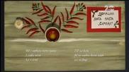Домашна люта паста Самбал - Бон Апети (18.09.2014)