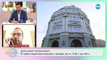 """Драгомир Йованович: Сърбия под карантина - """"На кафе"""" (03.04.2020)"""