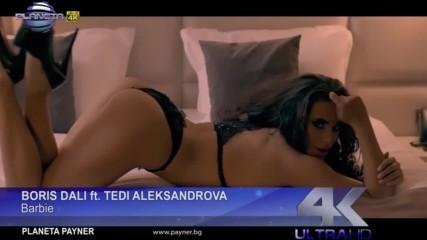 Борис Дали - Барби х Теди Александрова ( Официално видео, високо качество )