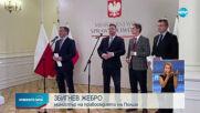 Полша е против обвързването на еврофондовете с върховенството на закона