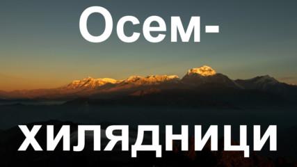 Хималайската корона или кои са четиринайсетте осемхилядника?