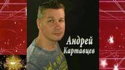 Андрей Картавцев - Золотая осень