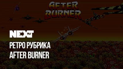 NEXTTV 053: Ретро Рубрика: After Burner