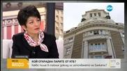 Чобанов: Цветан Василев открадна парите от КТБ