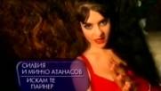 Силвия & Минчо Атнасов- Искам те 1997