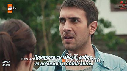 Ти Разкажи Черно Море епизод 19 трейлър 1 бг.суб.