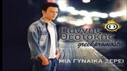Гръцко 2012! Giannis Theotokis - Mia Gynaika Kserei