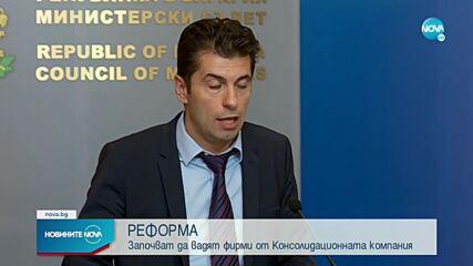 Петков: Правим реструктуриране в редица предприятия, за да предотвратим злоупотреби