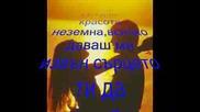 Bebo feat Bate Pesho - 2 syrca
