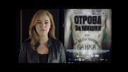 """Лора Декова за БГ комедия """"Отрова за мишки или как да си направим банка"""""""