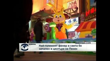 Най-големият фенер в света бе запален в центъра на Пекин