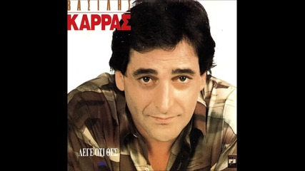 Valis Karakis 1991-album