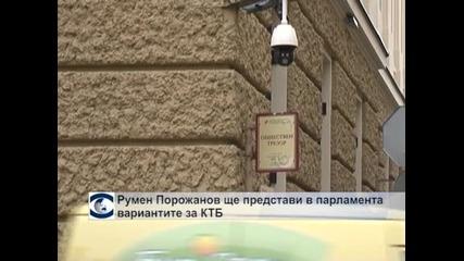 Румен Порожанов ще представи в парламента вариантите за КТБ