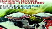 Даниела Йотова с орк. Тръстеник - Избрани народни песни и хора