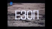 Езоп 1970 Бг Аудио Целият Филм Tv Rip Бнт Свят