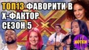 Топ 13 Най-големите фаворити в БГ Х-Factor 2017