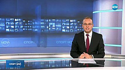 Спортни новини (18.01.2019 - централна емисия)