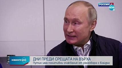 ДНИ ПРЕДИ СРЕЩАТА НА ВЪРХА: Путин с позитивни очаквания от разговора с Байдън