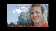 Слава Соколова - Девойко мари хубава