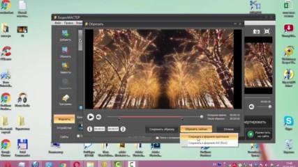 Как обрезать видео в Proshow Producer. Как обрезать в программе Видеомастер