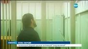 """Чеченецът Дадаев признал за Немцов """"след мъчения"""""""