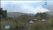 Продължава гасенето на пожара край Лесово