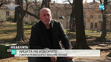 ЛИЦАТА НА ИЗБОРИТЕ: Режисьорът Максим Генчев