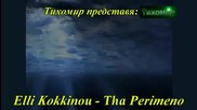 _bg_ Ели Кокино - Ще чакам_ Elli Kokkinou - tha perimeno.