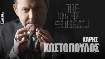 Харис Костопулос - как да го преодолея