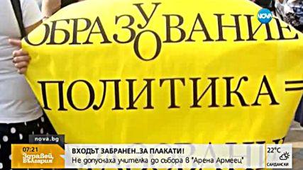 """Входът забранен за плакати: Не допуснаха учителка до събора в """"Арена Армеец"""""""