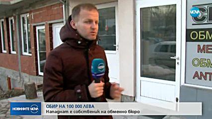 Маскирани задигнаха 100 000 лева от мъж в Петрич