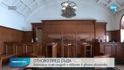 Викторио Александров отново се изправя пред съда
