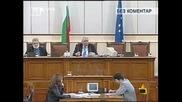 Синхронно Парламентарно Гласуване - Господари На Ефира