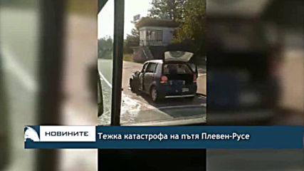 Тежка катастрофа на пътя Плевен-Русе
