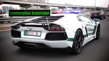 Дубайската полиция с много яки коли