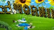 Хубав ден и добро настроение! ... (анимация)