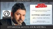 Kypros Xarilaou - Den yparxei Sotiria (new Single 2014)