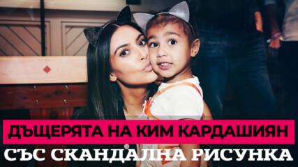 Дъщерята на Ким Кардашиян със скандална рисунка