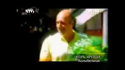 Игорь Крутой - Колыбельная
