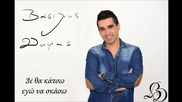 Василис Димас - няма да избягам